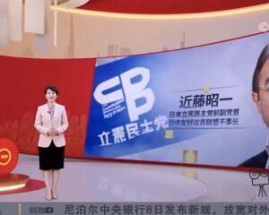 【動画】立憲民主党・近藤昭一氏、中華人民共和国の国営放送テレビ局『CCTV』に出演し中国への愛を語る(2021年6月9日)